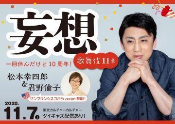 mosokabuki2020.jpg