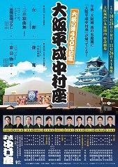 nakamuraza2015.jpg