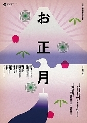 oshougatu.jpg