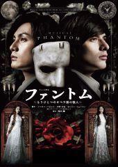 phantom2019.jpg