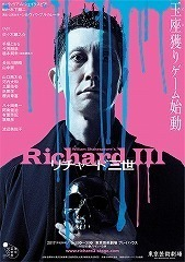 richardⅢ.jpg
