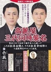 rokusei20190223.jpg
