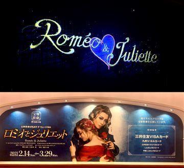 romeo&juliette20212.jpg.jpeg