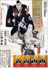 shochikuza201701-2.jpg