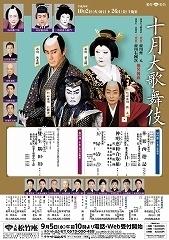 shochikuza201810.jpg