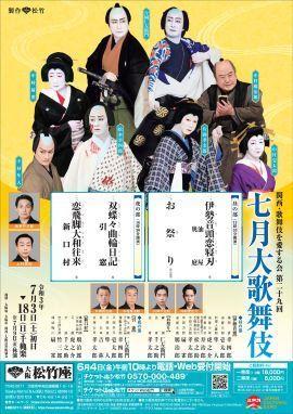 shochikuza202107.jpg