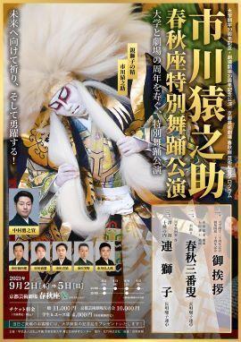 shunjuzaennosuke2021.jpg