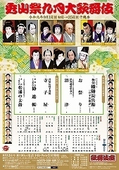 shuzansai201909.jpg
