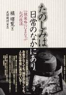 tanoshimi-wa.jpg