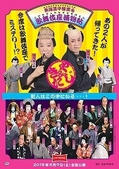 yajikita2017.jpg