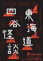yotsuya1.jpg