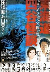 yotsuya2.jpg