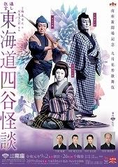 yotsuyakaidan201909.jpg