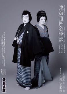 yotsuyakaidan202109.jpg